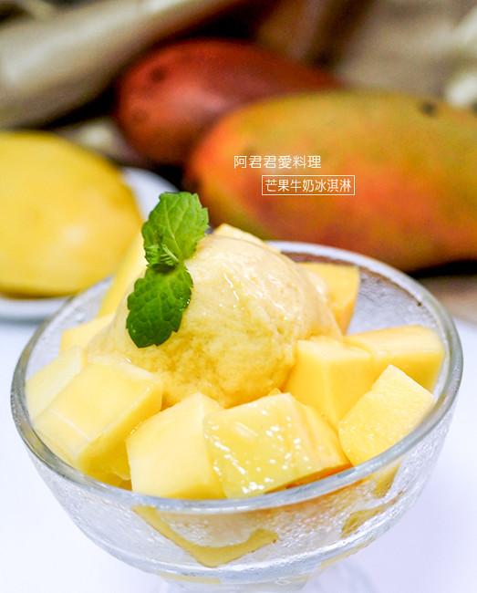 芒果煉乳冰淇淋食譜DIY_07_阿君君愛料理-7804