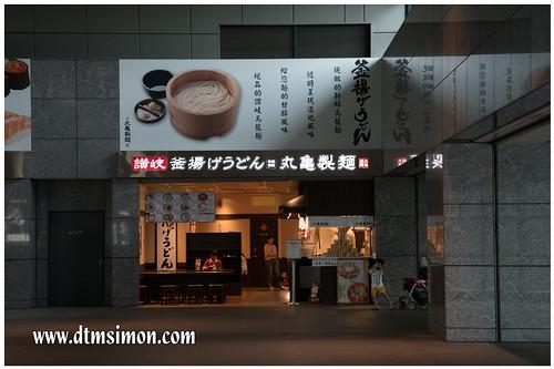 丸龜製麵高鐵店01.jpg