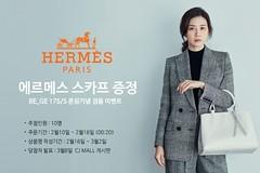 이벤트이미지_copy (Dương Hyunjoo APRIL Lee Bo Young Bae Eun Yeong) Tags: bege leeboyoung bag 이보영