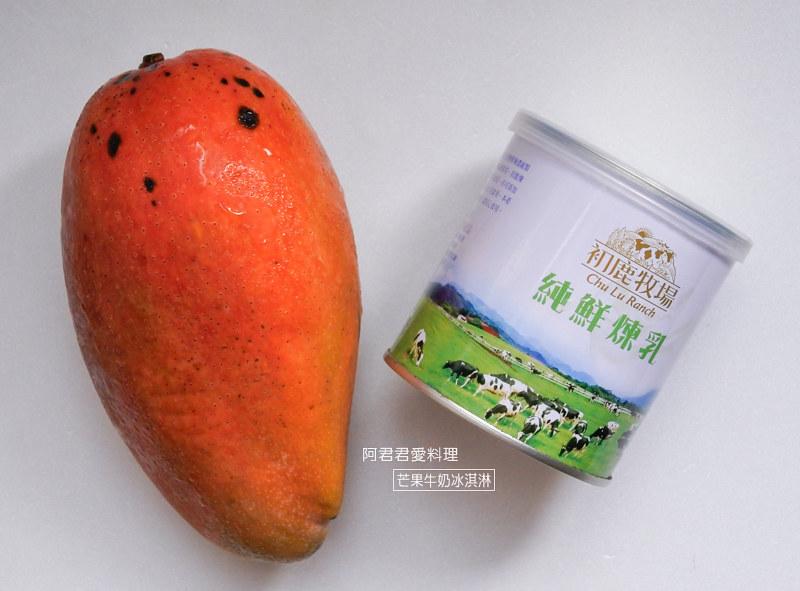 芒果煉乳冰淇淋食譜DIY_01_阿君君愛料理-7760