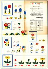 1968 Nintendo N&B Blocks - Instructions (Brickadier General) Tags: nintendo nb block lego clone brick 1968 1960s japan japanese instructions flowers