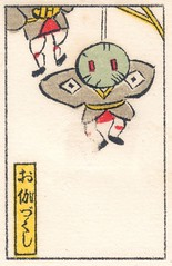 japon allumettes048 (pilllpat (agence eureka)) Tags: matchboxlabel matchbox allumettes étiquettes japon japan