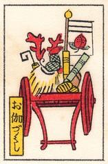 japon allumettes051 (pilllpat (agence eureka)) Tags: matchboxlabel matchbox allumettes étiquettes japon japan