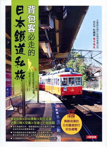 대만_일본 기차 여행