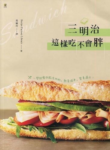 대만_더 가벼운 샌드위치