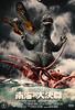 Godzilla vs The Sea Monster (MyKaijuGodzilla.com) Tags: godzilla ebirah godzillavstheseamonter bandai revoltech mothra ゴジラ モスラ エビラ
