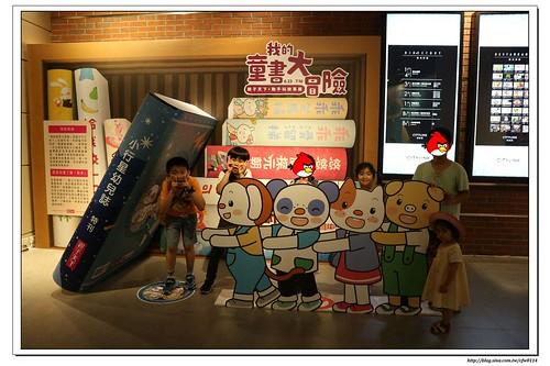 《幸福行》1週1館之CITYLINK松山店‧我的童書大冒險親子天下。動手玩故事展(至106.7.16止)