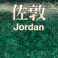 香港 / Hong Kong - 港鐵佐敦站 (Blowing Puffer Fish) Tags: 香港 hk hongkong 港鐵 捷運 地鐵 mtr subway tube mrt massrapidtransit stationsign sign jordan jordanstation 佐敦