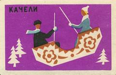 russian matchbox label (maraid) Tags: russia russian ussr winter feast matchbox label packaging swing