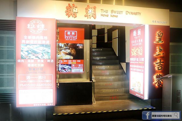 台北東區聚餐宵夜餐廳皇上吉饗極品唐風燒肉168