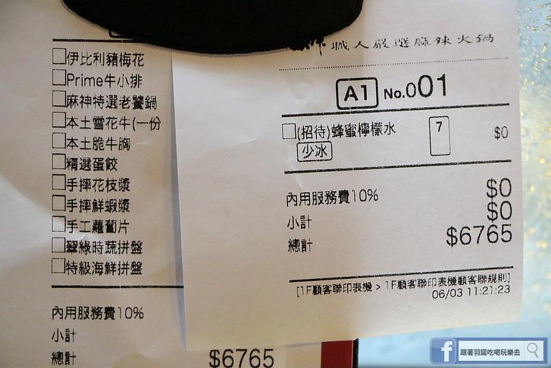 麻神麻辣火鍋台北捷運南京三民站美食159