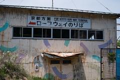 R0018803 (Mickey Huang) Tags: ricoh gxr grlensa1250mmf25macro kyoto japan travel 京都 日本 旅行 比叡山 ropeway