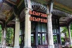 Psyrtskha Railway Station - Abkhazia