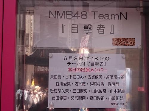 NMB48 画像7