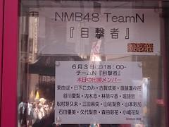 NMB48 画像31