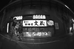 UNDERGROUND KITCHEN (ajpscs) Tags: ajpscs japan nippon 日本 japanese 東京 tokyo city people ニコン nikon d750 tokyostreetphotography streetphotography seasonchange summer natsu なつ 夏 street shitamachi monochromatic grayscale monokuro blackwhite blkwht bw blancoynegro othersideoftokyo strangers blackandwhite monochrome urban walksoflife 白&黒 izakaya salaryman attheendoftheday onefortheroad streetoftokyo undergroundkitchen