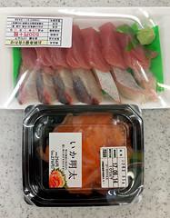 Lawson Sashimi (cowyeow) Tags: okinawa japan asia asian japanese funny odd weird city street urban travel food snack snacks lawson conveiencestore sushi sashimi tuna packaged japanesefood japanesefastfood