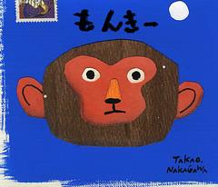 もんきー (nakagawatakao) Tags: takaonakagawa charactor painting illustration 中川貴雄 イラスト 絵しりとり キャラクター 顔シリーズ faceseries さる 猿 サル monkey 動物 animal