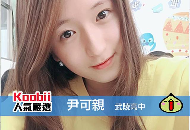 Koobii人氣嚴選231【武陵高中-尹可親】- 喜歡烹飪的甜美女孩