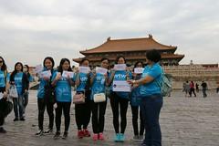 WTW Beijing 3