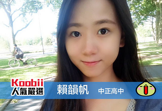 Koobii人氣嚴選230【中正高中-賴韻帆】- 氣質可愛的長笛女孩