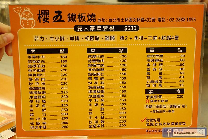 櫻五鐵板燒-士林店001