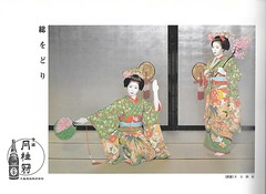 Miyako Odori 1978 002 (cdowney086) Tags: miyakoodori gionkobu inoue vintage 1970s 都をどり 井上流 祇園甲部 maiko 舞妓