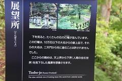 IMG_2616 (normafincher) Tags: japan nikko nikkonationalpark