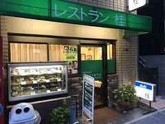 IMG_2946 (digitalbear) Tags: apple iphone7 plus fujiya camera tokyo japan nikon d7500 sumida teppanyaki suitengu royal park sasurau mitsui