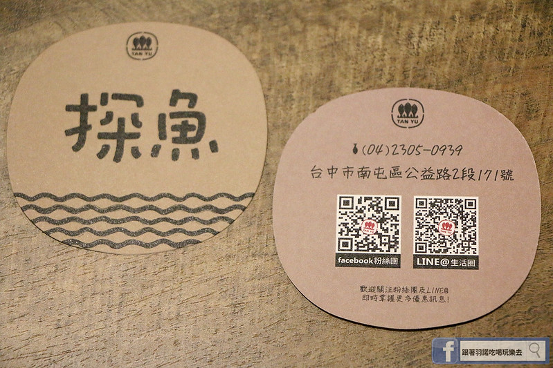 中國大陸人氣烤魚登台探魚台中公益店003