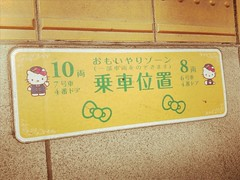 Hello Kitty Train Station Plaque (Tokyo, Japan) (The Hungry World Citizen) Tags: keio hellokitty kittychan mascot japan japanese tokyo