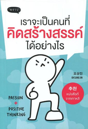 태국_아웃 오브 박스(Passion + Positive Thinking)