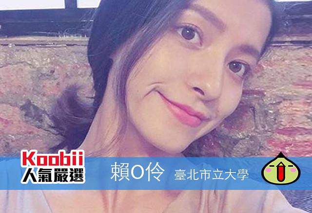 Koobii人氣嚴選236【臺北市立大學-賴O伶】- 超有氣質的舞蹈女孩兼模特兒