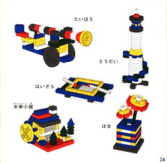 1968 Nintendo N&B Block Idea Book (Brickadier General) Tags: nintendo before mario nb block lego clone brick construction toy idea book