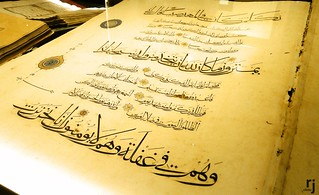 An Old Qur'anic Script - Museum of Islamic History, Madina