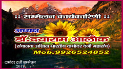 darji sammelan parda aalok (Dayaram Aalok Shamgarh) Tags: darji sammelan shamgarh parda flex aalok