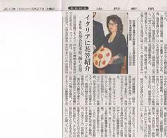 20170527YamagataJournal