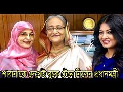 শাবানাকে দেখেই বুকে টেনে নিলেন প্রধানমন্ত্রী | Sabana , Mousumi and Prime Minister (newsroombd247) Tags: শাবানাকে দেখেই বুকে টেনে নিলেন প্রধানমন্ত্রী | sabana mousumi prime minister