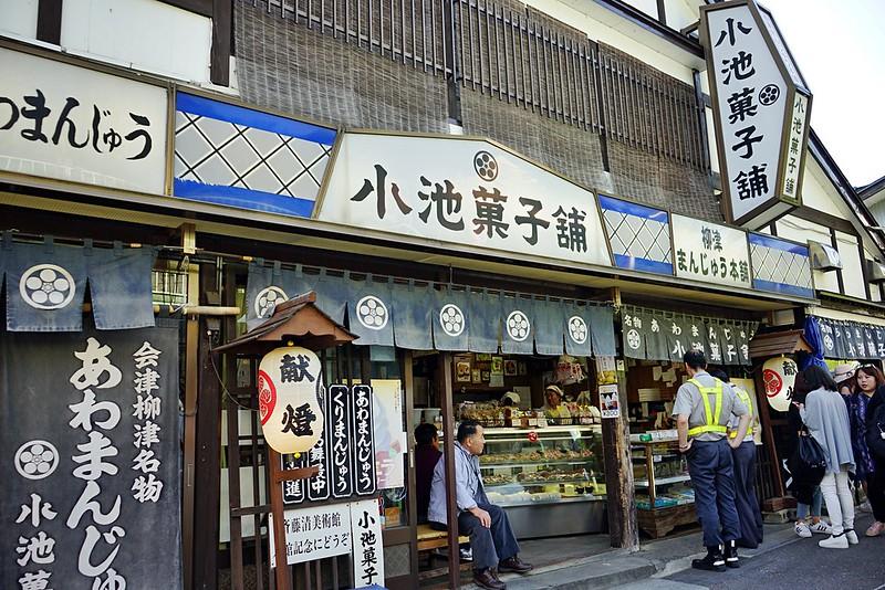 在地名物-小池果子店  栗米饅頭(5)