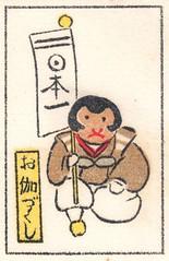 japon allumettes049 (pilllpat (agence eureka)) Tags: matchboxlabel matchbox allumettes étiquettes japon japan