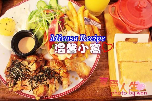《巷弄美食》台南永康。Micasa Recipe溫馨小窩~超大親子空間,餐點現做好用心