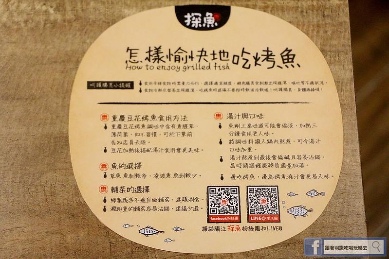 中國大陸人氣烤魚登台探魚台中公益店004
