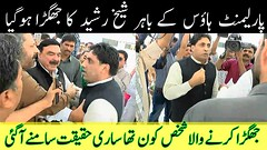 Sheikh Rasheed fight with a man outside parliament,Malik Noor Awan claiming latest news Viral Video (urduwebtv) Tags: sheikh rasheed fight with man outside parliament malik noor awan claiming latest news viral video