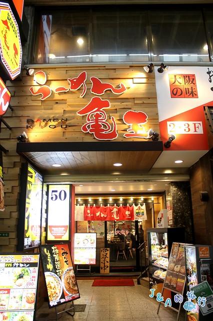 【日本大阪美食】龜王拉麵(九州らーめん亀王)–拉麵&炒飯雙拼組合,一次滿足不同味蕾 @J&A的旅行