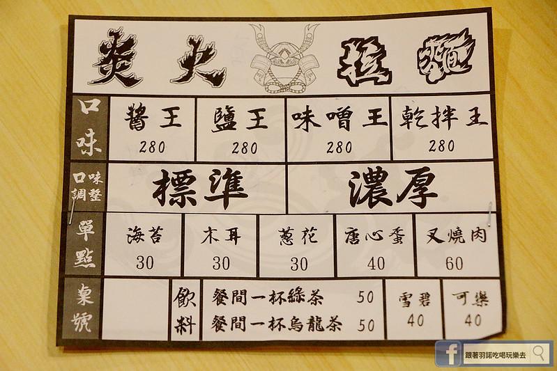 江子翠捷運站美食炎火拉麵- 板橋涼拉麵22