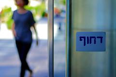 Elegant, out of focus (Ivona & Eli) Tags: strret urban blur woman outafocus outoffocus blurry door telaviv israel summer silhouette movement