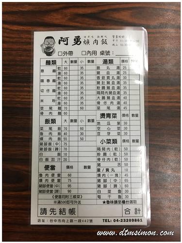 阿勇爌肉飯04.jpg