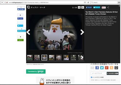 Trump Chicken Huffington Japan