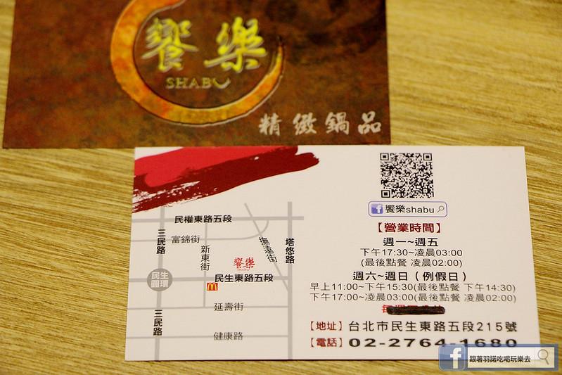 饗樂shabu 精緻鍋品009