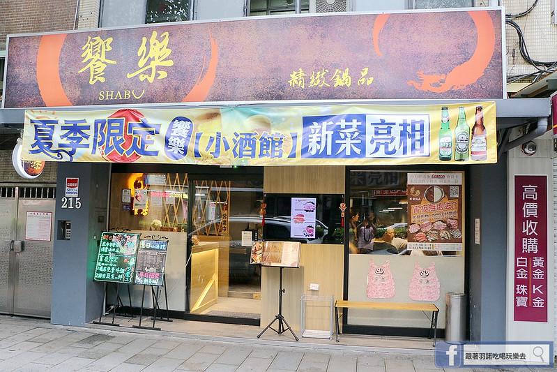 饗樂shabu 精緻鍋品006